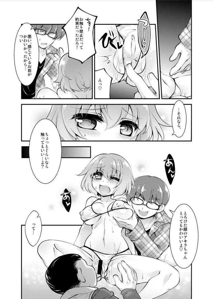 女体化 ヌける無料漫画喫茶016