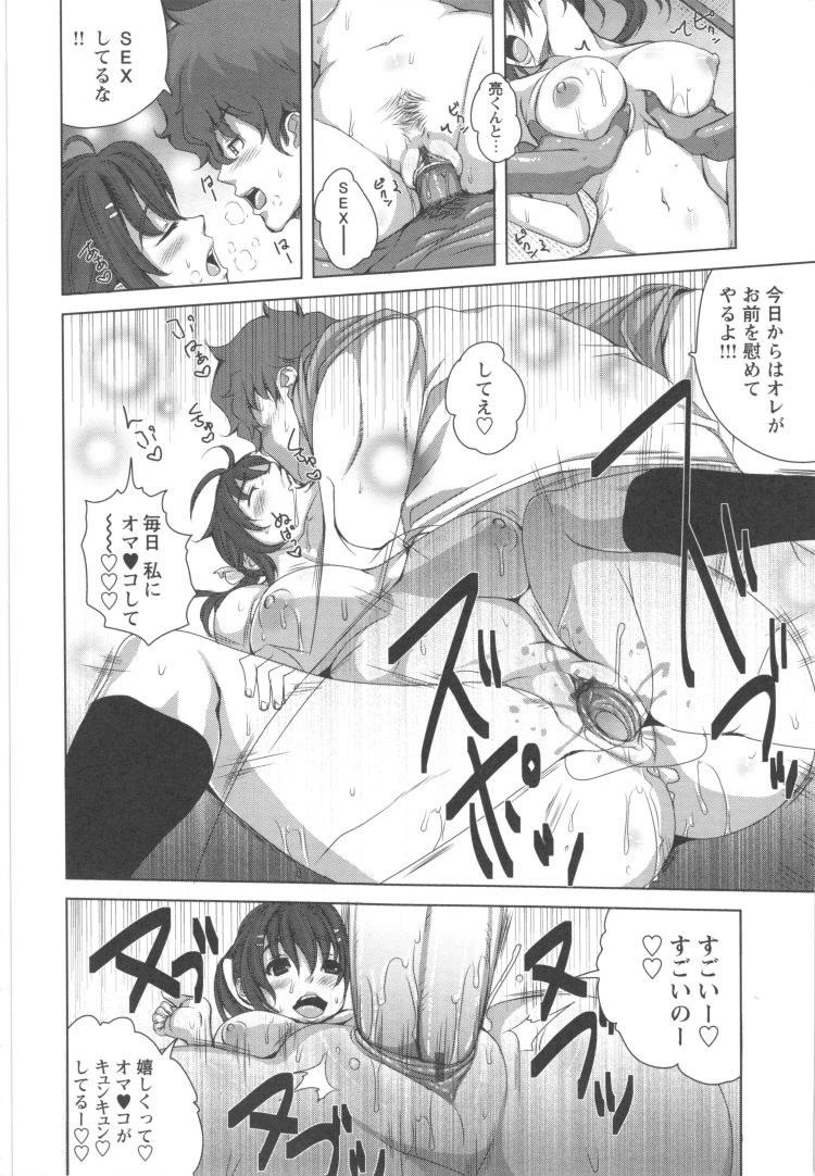 大家の娘 ヌける無料漫画喫茶014