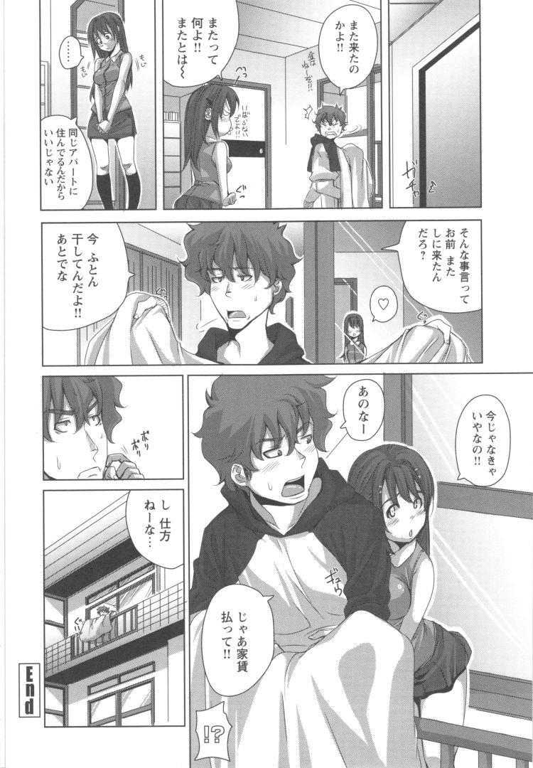 大家の娘 ヌける無料漫画喫茶018