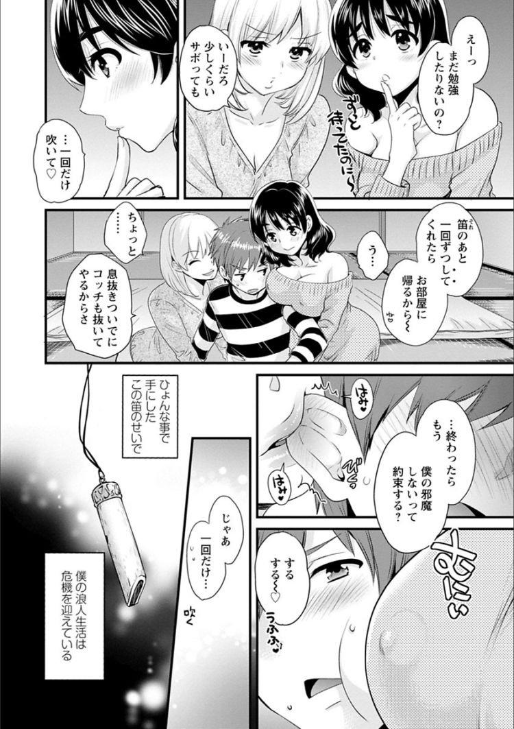 催眠術のかけ方 ヌける無料漫画喫茶002