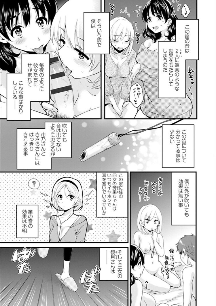 催眠術のかけ方 ヌける無料漫画喫茶003