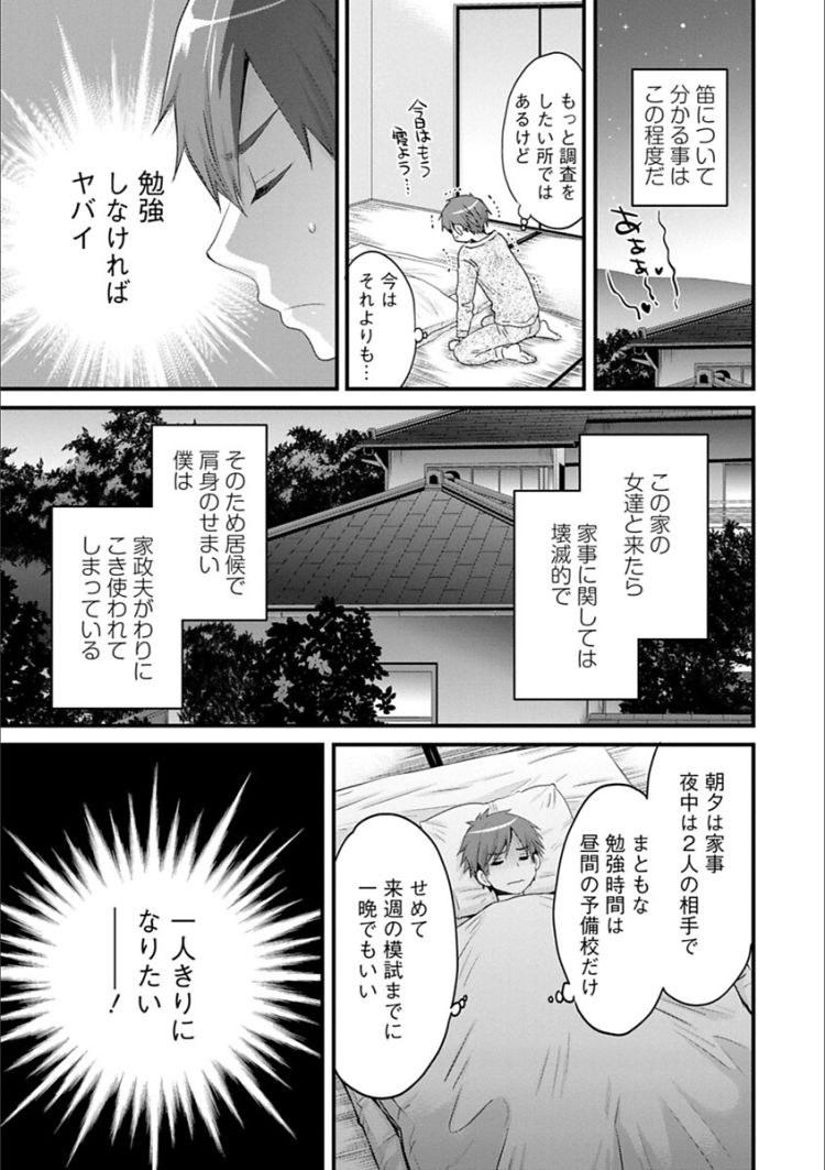 催眠術のかけ方 ヌける無料漫画喫茶005