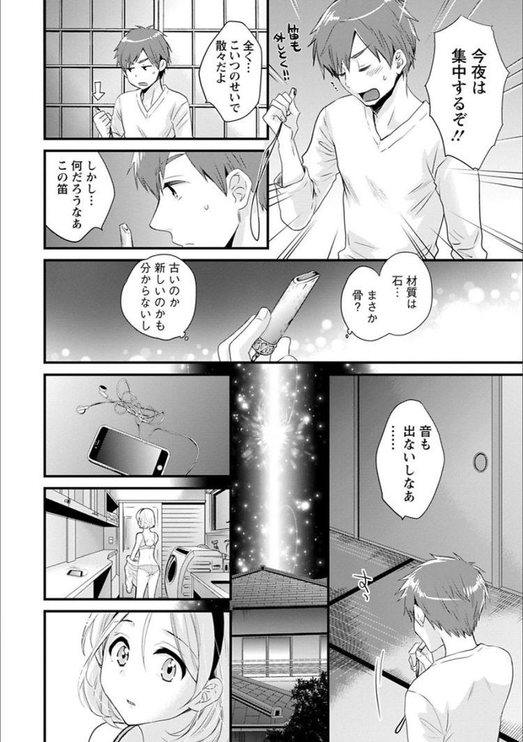 催眠術のかけ方 ヌける無料漫画喫茶008