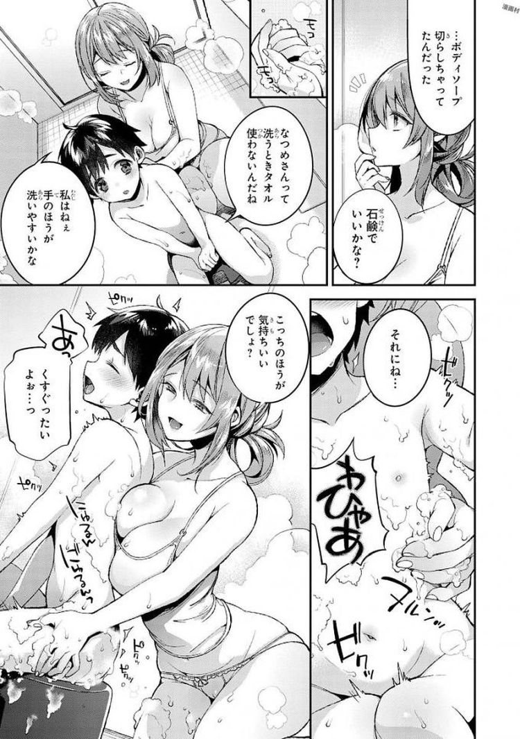 家政婦 ヌける無料漫画喫茶009