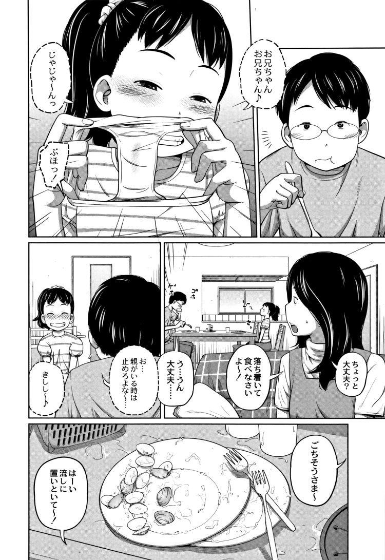 妹のパンツでしこる ヌける無料漫画喫茶002