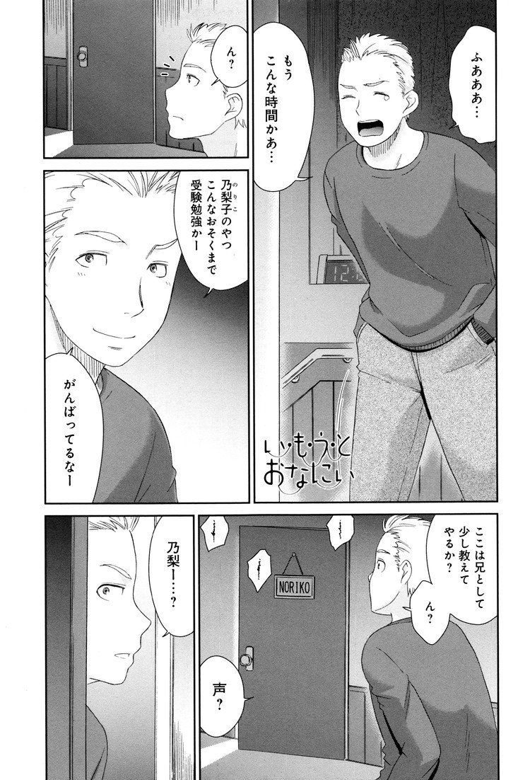 妹のオナニー ヌける無料漫画喫茶001