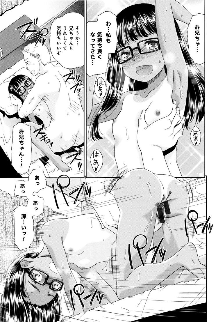 妹のオナニー ヌける無料漫画喫茶017