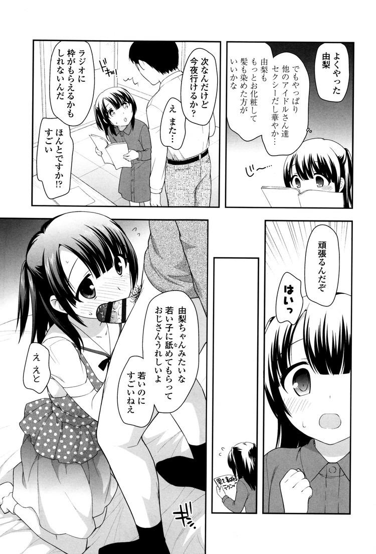 アイドル立志伝00 ヌける無料漫画喫茶007