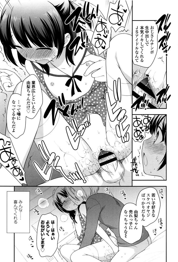 アイドル立志伝00 ヌける無料漫画喫茶011