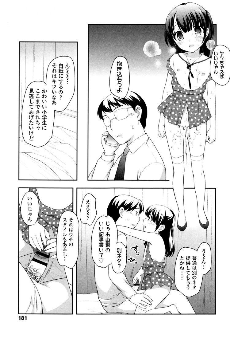 アイドル立志伝00 ヌける無料漫画喫茶013