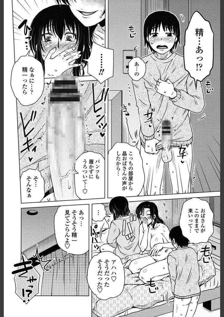 おばさんの身体が気持ちよすぎるから後編 ヌける無料漫画喫茶006