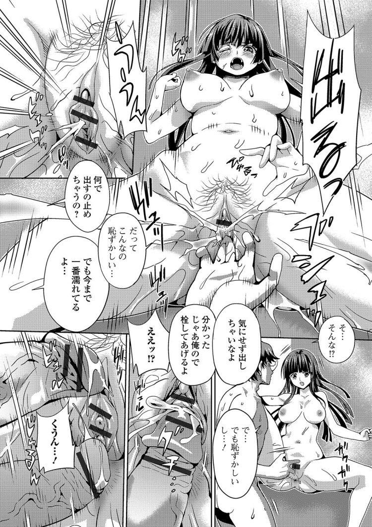 おしっこ彼女 ヌける無料漫画喫茶008