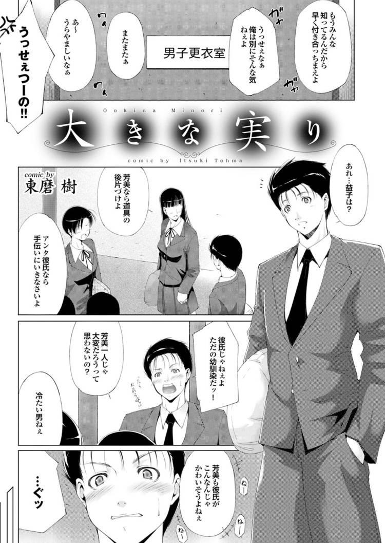 巨乳JK ヌける無料漫画喫茶001