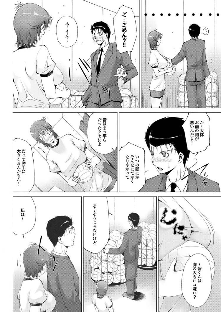 巨乳JK ヌける無料漫画喫茶003
