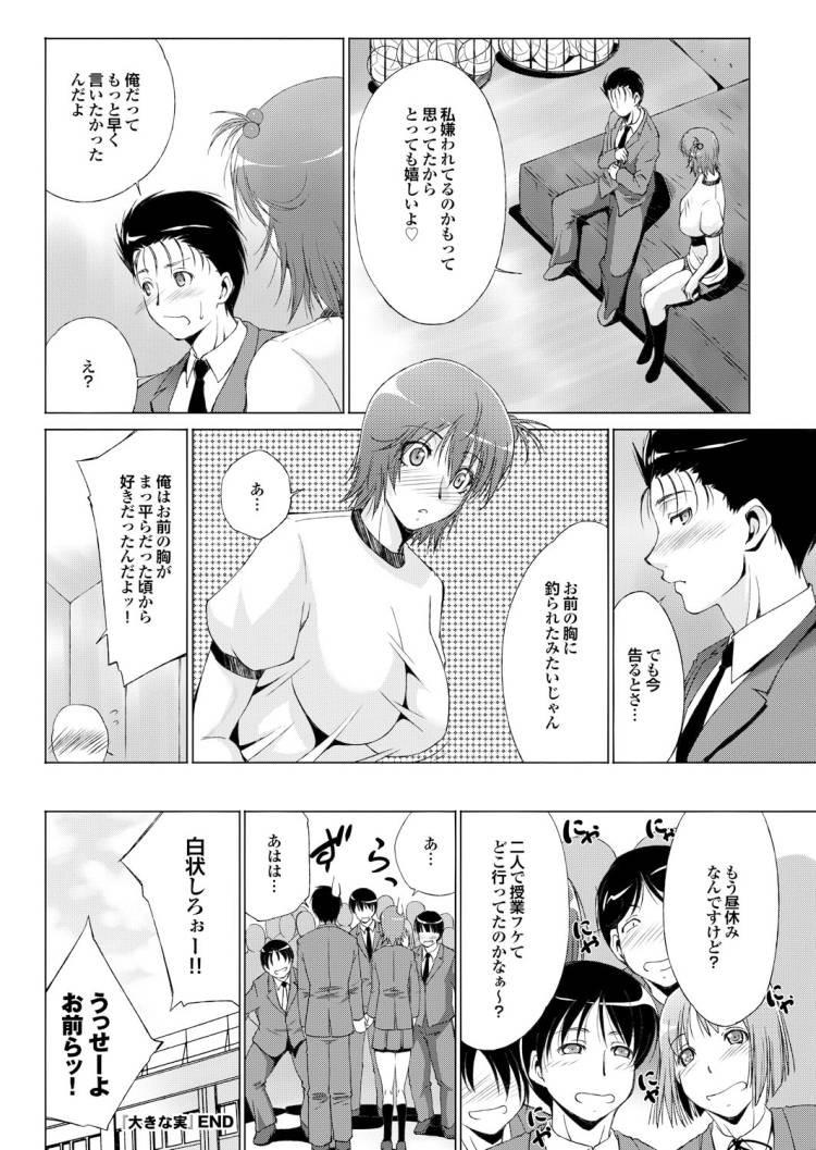 巨乳JK ヌける無料漫画喫茶015