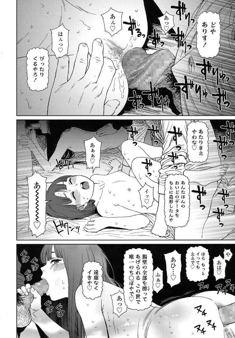 無理矢理おかされてる漫画 ヌける無料漫画喫茶004