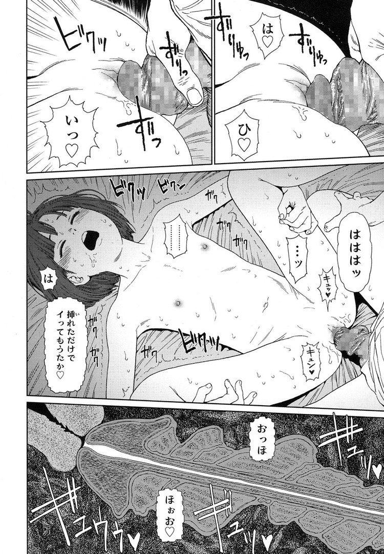 無理矢理おかされてる漫画 ヌける無料漫画喫茶008