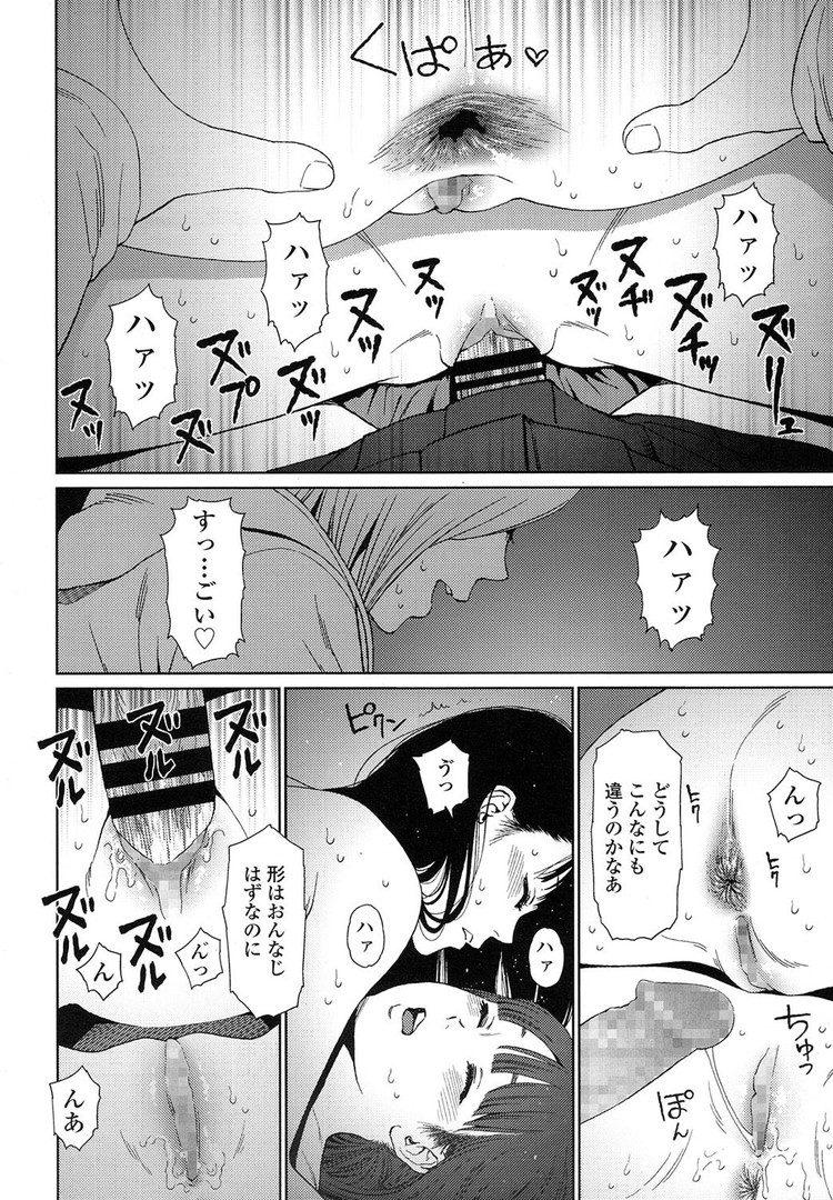 無理矢理おかされてる漫画 ヌける無料漫画喫茶016