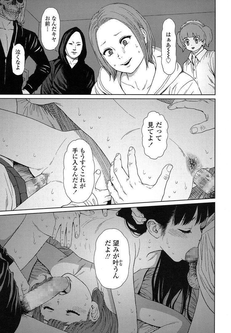 無理矢理おかされてる漫画 ヌける無料漫画喫茶017
