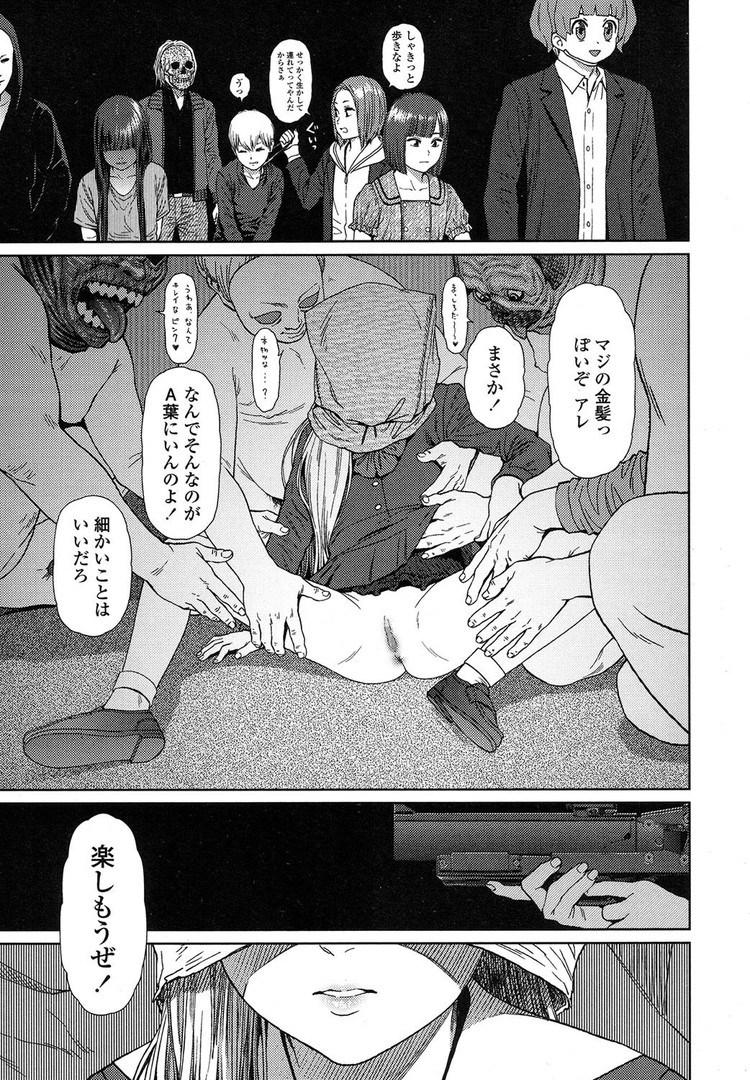 無理矢理おかされてる漫画 ヌける無料漫画喫茶027