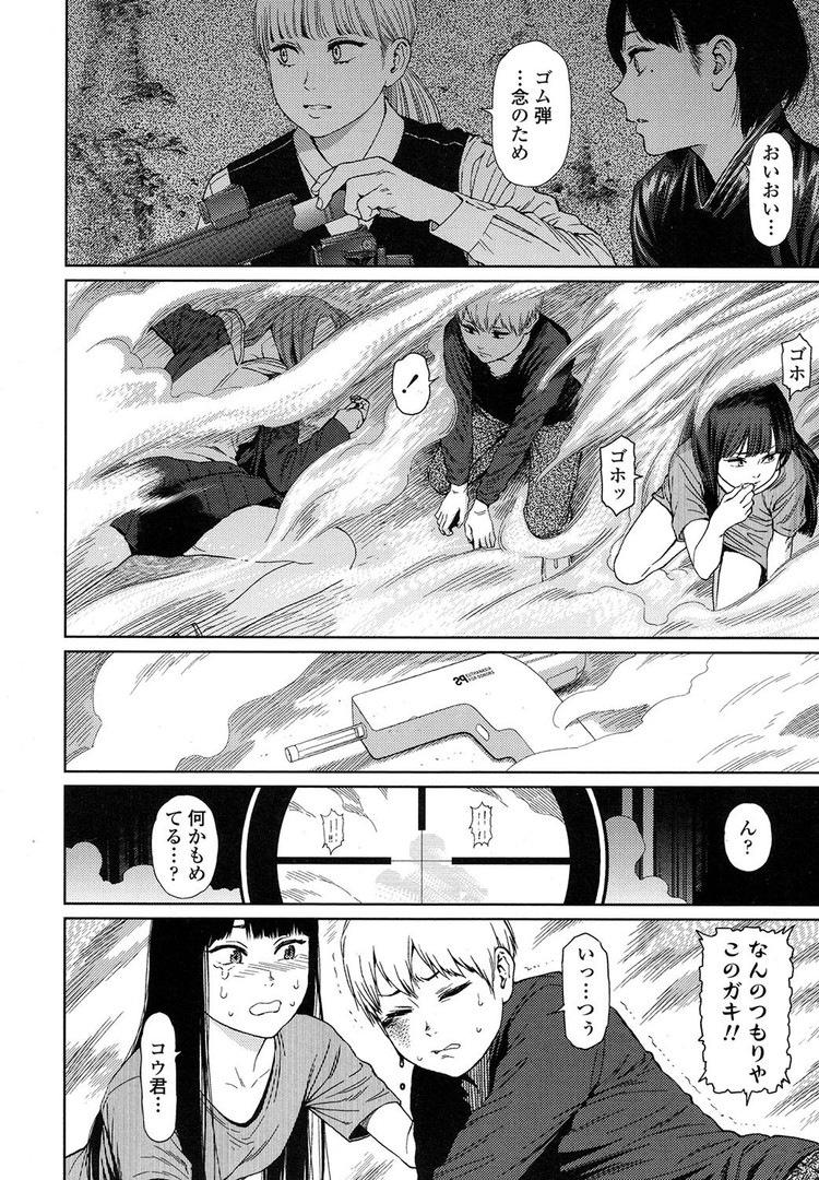 無理矢理おかされてる漫画 ヌける無料漫画喫茶030