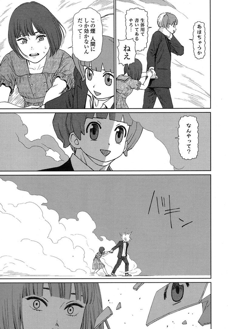 無理矢理おかされてる漫画 ヌける無料漫画喫茶031
