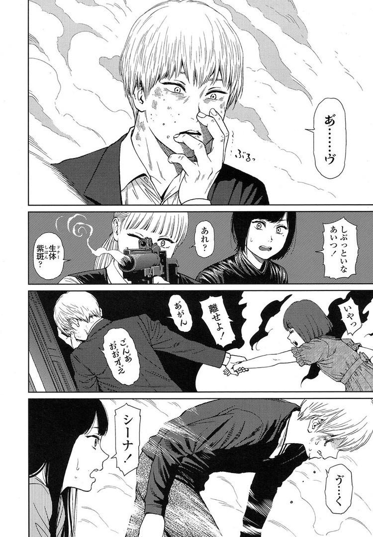 無理矢理おかされてる漫画 ヌける無料漫画喫茶032