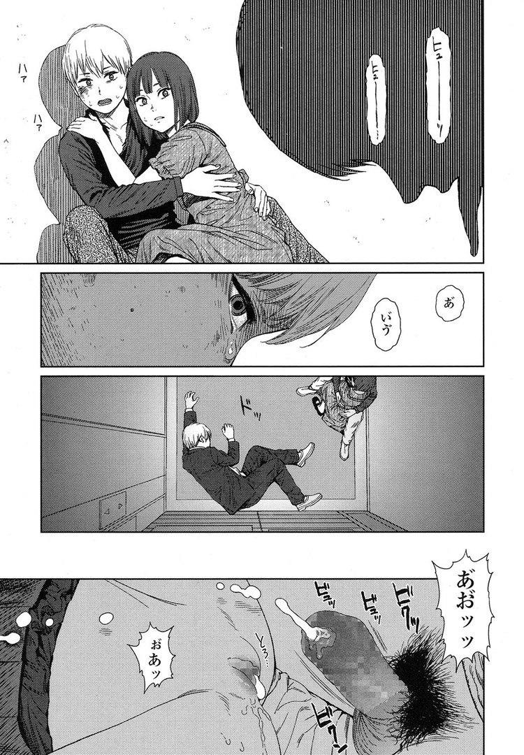 無理矢理おかされてる漫画 ヌける無料漫画喫茶035