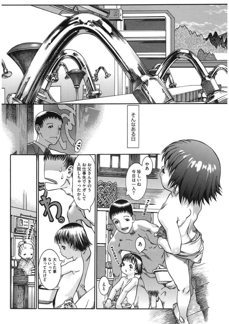 ロリコン ヌける無料漫画喫茶003