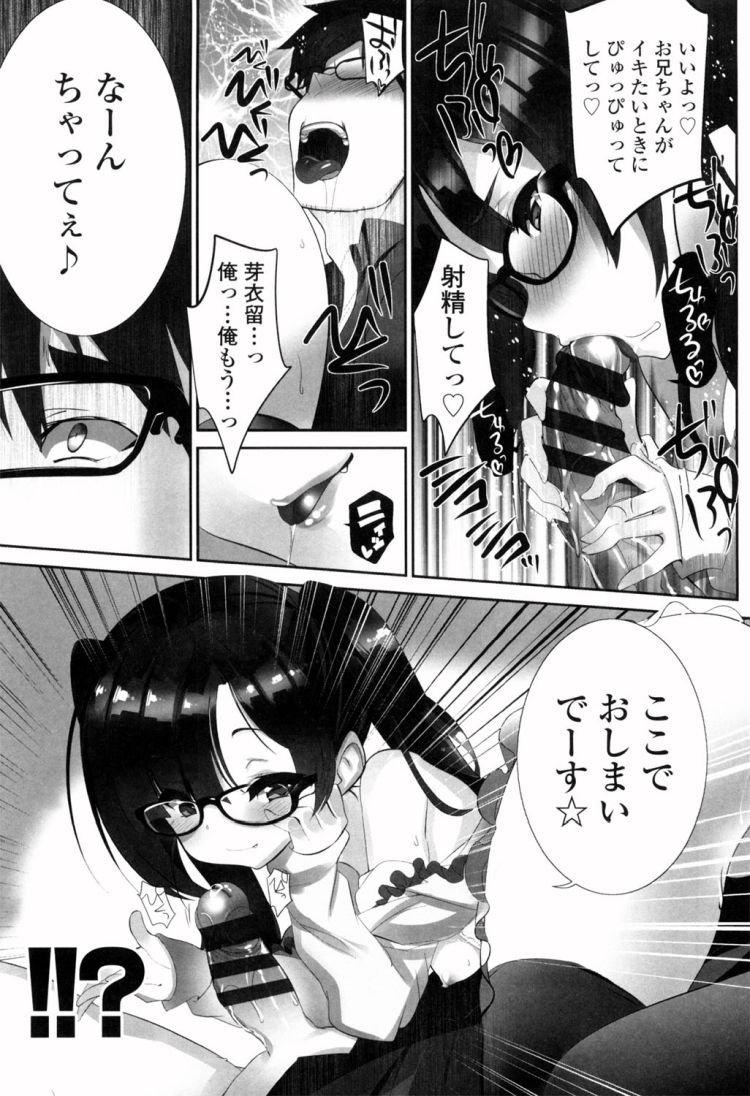 オタク妹 ヌける無料漫画喫茶013