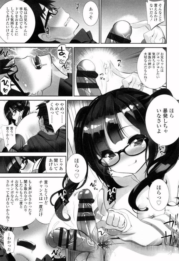 オタク妹 ヌける無料漫画喫茶015
