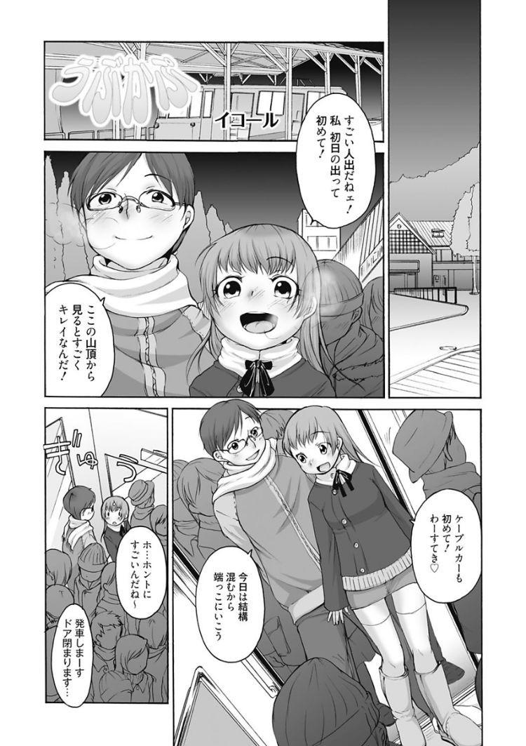 エロリスト画像 ヌける無料漫画喫茶001