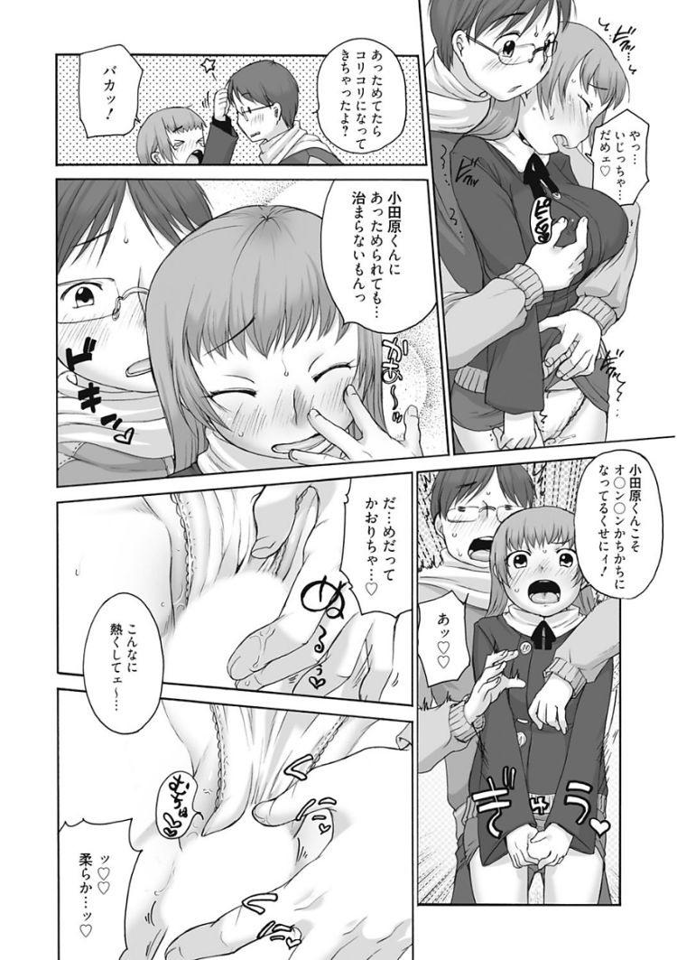 エロリスト画像 ヌける無料漫画喫茶008