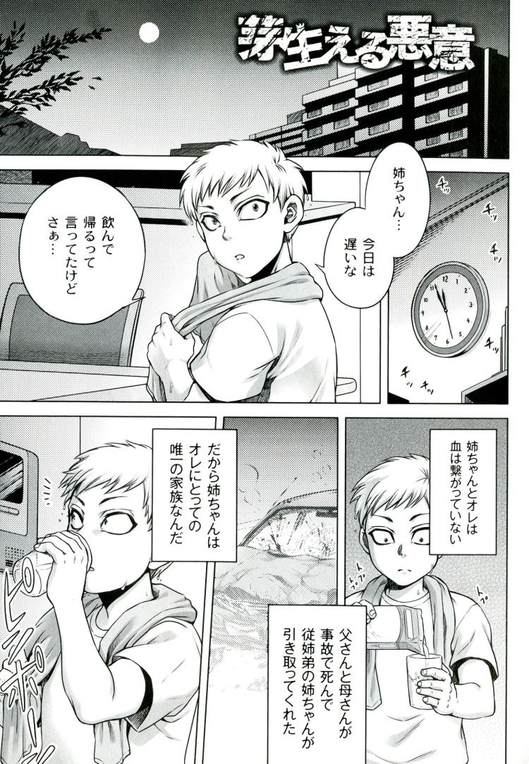 お姉ちゃん大好き ヌける無料漫画喫茶001