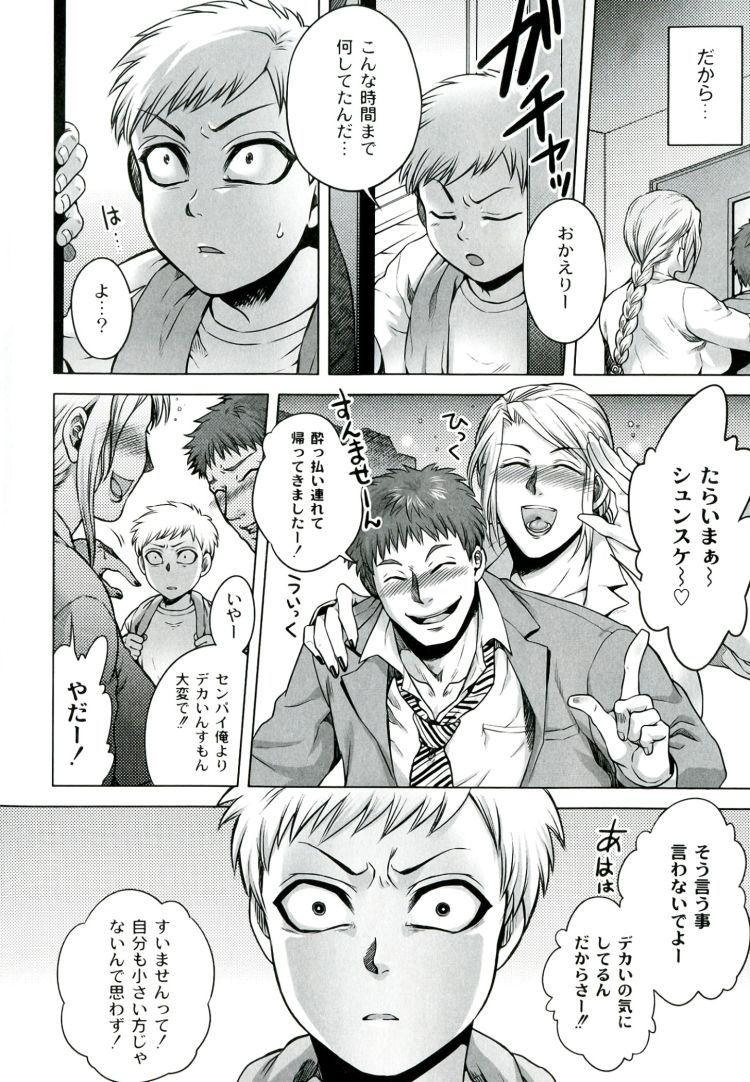 お姉ちゃん大好き ヌける無料漫画喫茶002