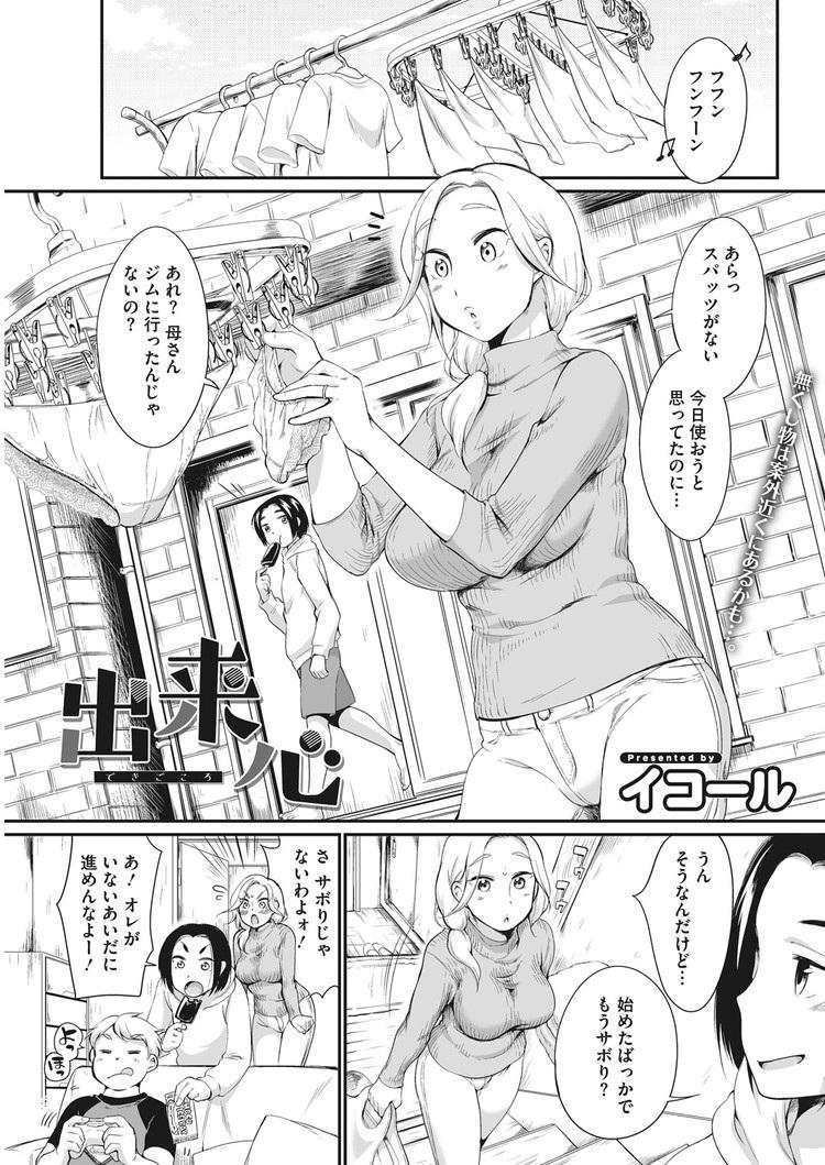 スパッツ食い込み ヌける無料漫画喫茶001