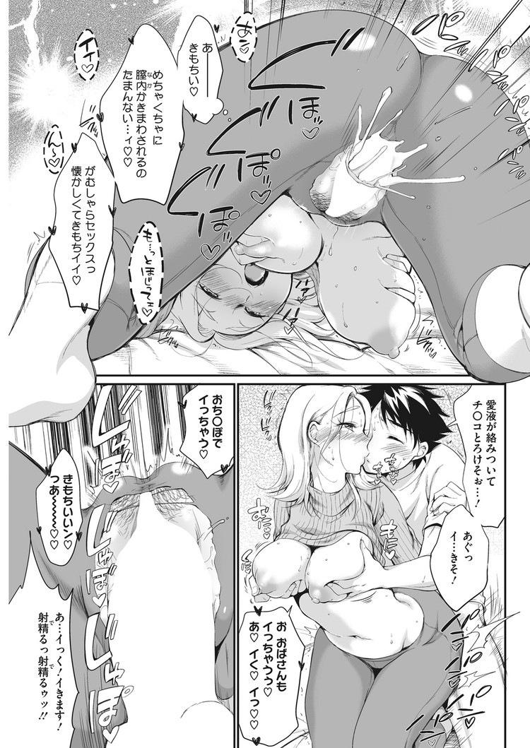 スパッツ食い込み ヌける無料漫画喫茶017