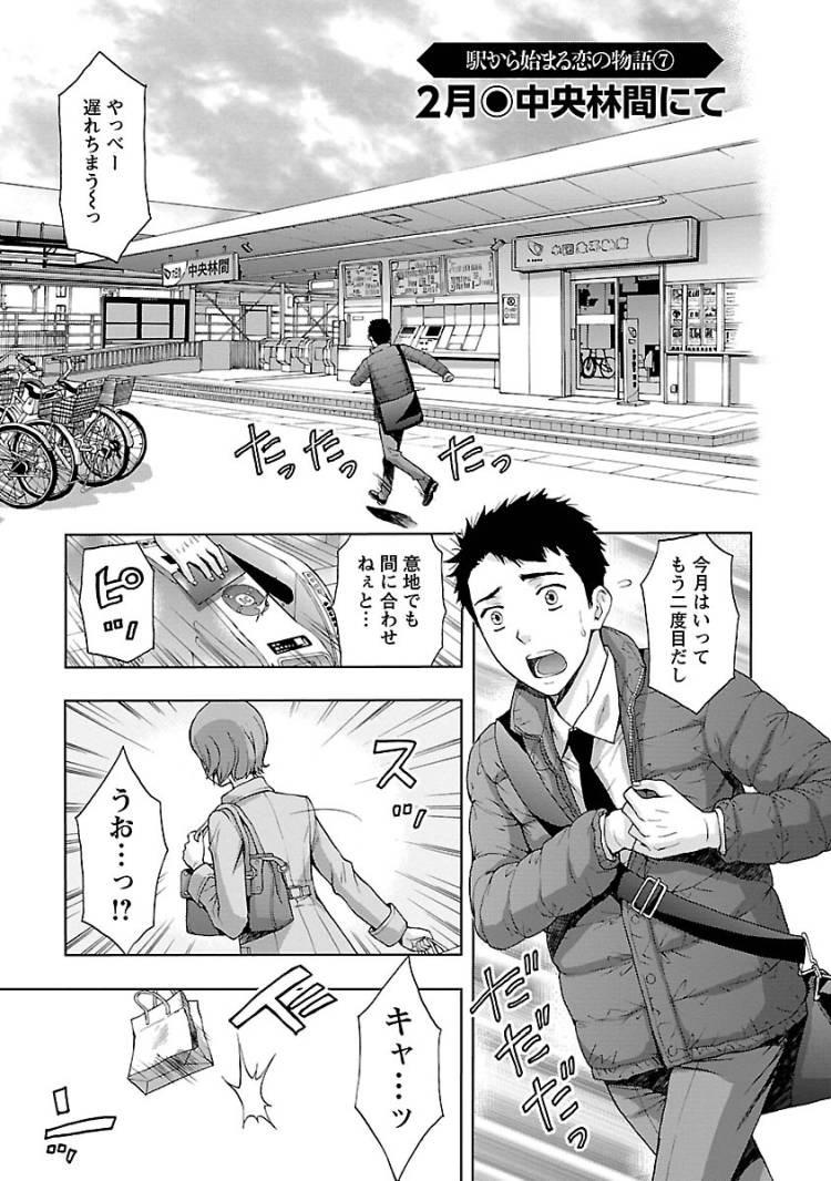 寂しがり屋ツンデレ漫画 ヌける無料漫画喫茶001