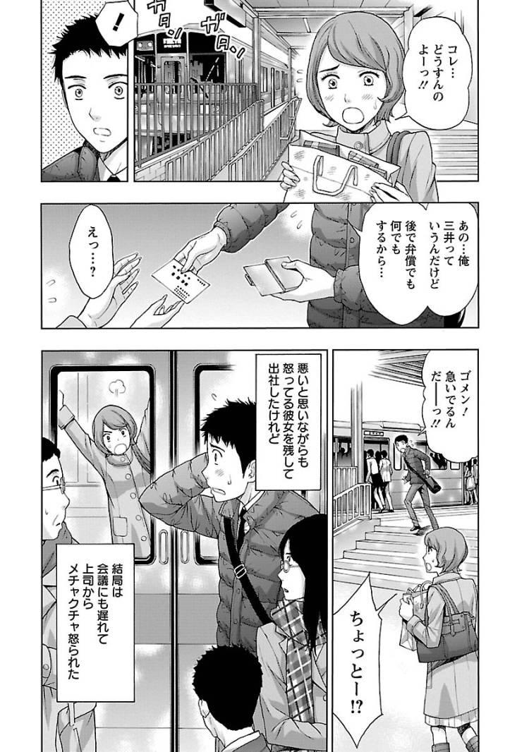 寂しがり屋ツンデレ漫画 ヌける無料漫画喫茶003