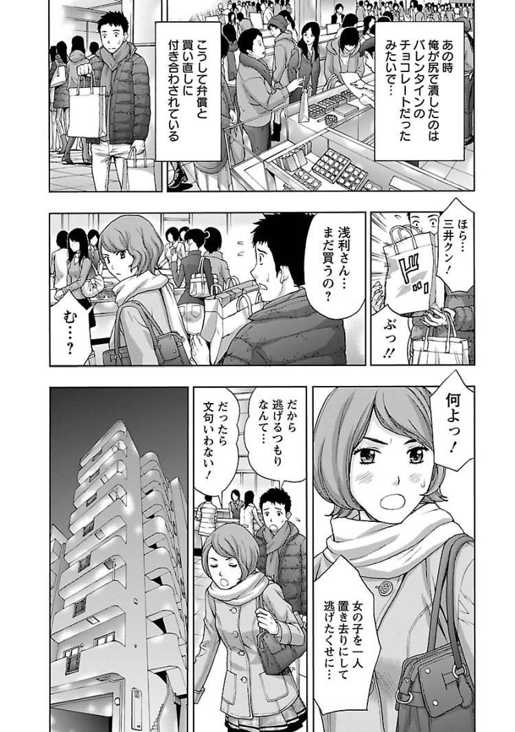 寂しがり屋ツンデレ漫画 ヌける無料漫画喫茶004