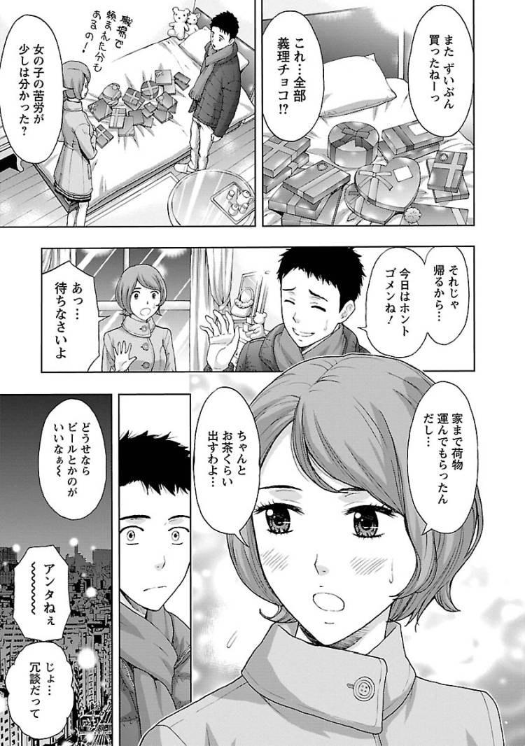 寂しがり屋ツンデレ漫画 ヌける無料漫画喫茶005