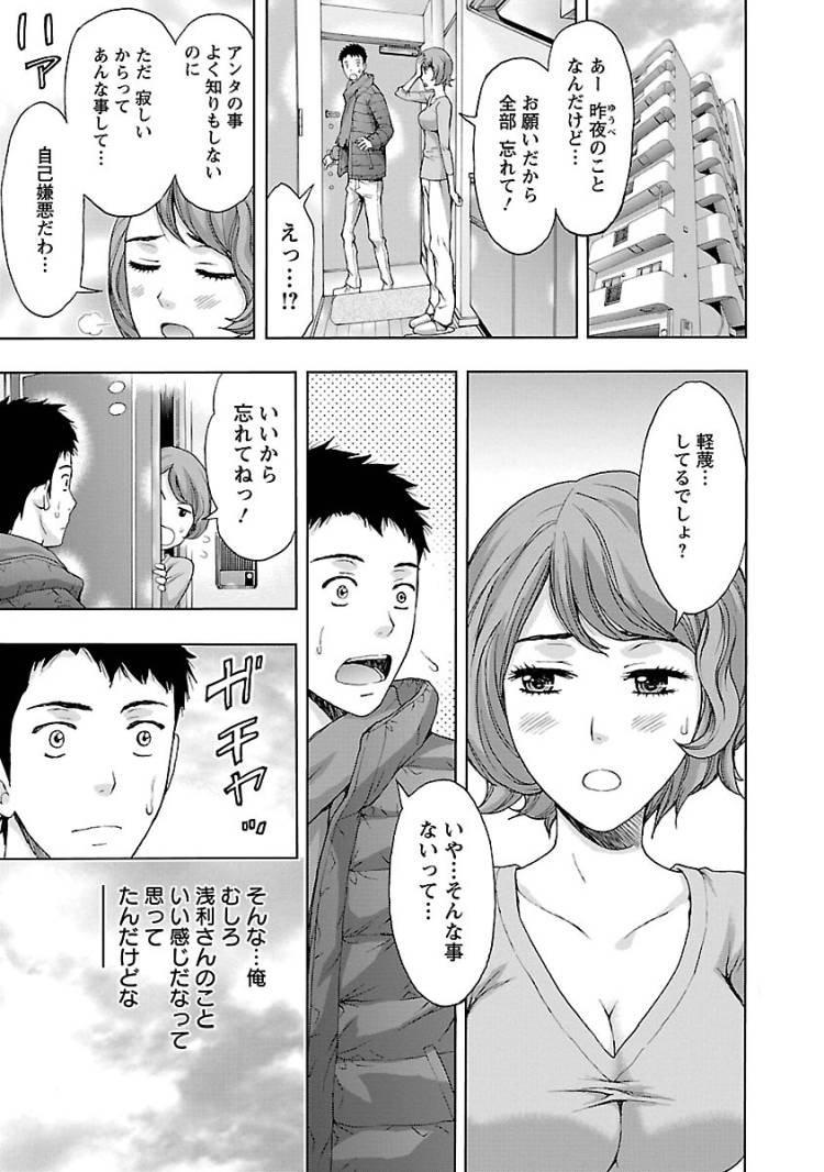 寂しがり屋ツンデレ漫画 ヌける無料漫画喫茶019