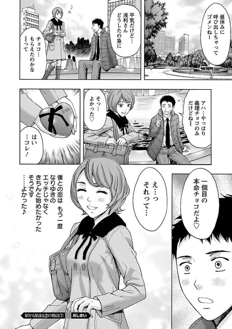 寂しがり屋ツンデレ漫画 ヌける無料漫画喫茶020