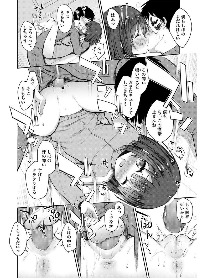 汗臭い 女 対処 ヌける無料漫画喫茶002
