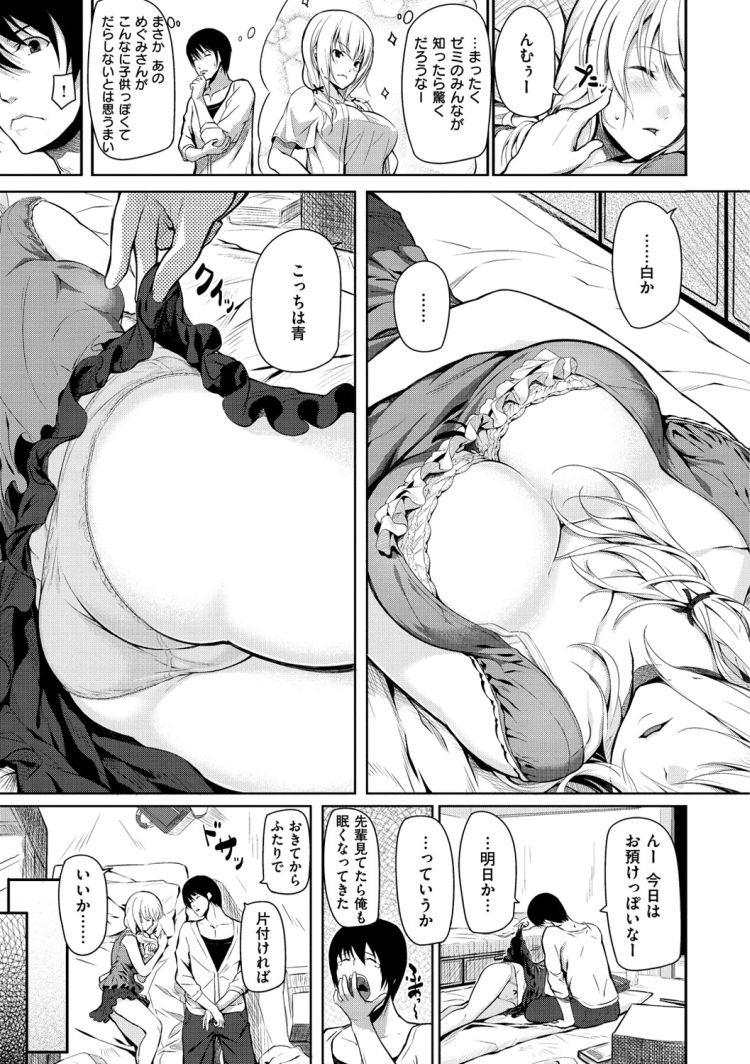 においふぇちあいえき写真 ヌける無料漫画喫茶003