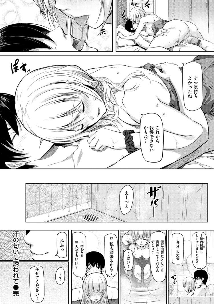 においふぇちあいえき写真 ヌける無料漫画喫茶016