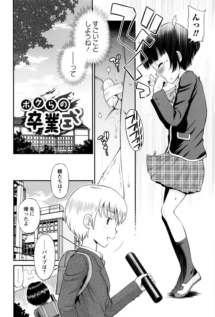 ロータ- あててる画像  ヌける無料漫画喫茶002