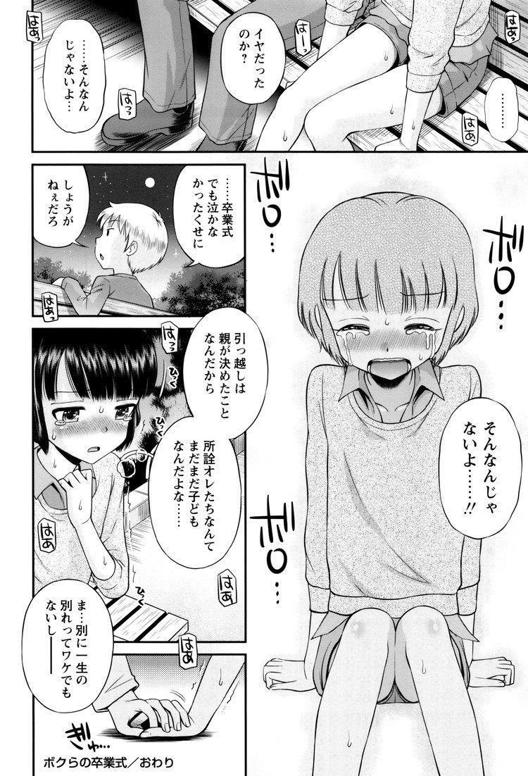 ロータ- あててる画像  ヌける無料漫画喫茶020