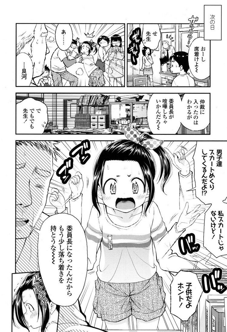 我慢できないJS ヌける無料漫画喫茶002