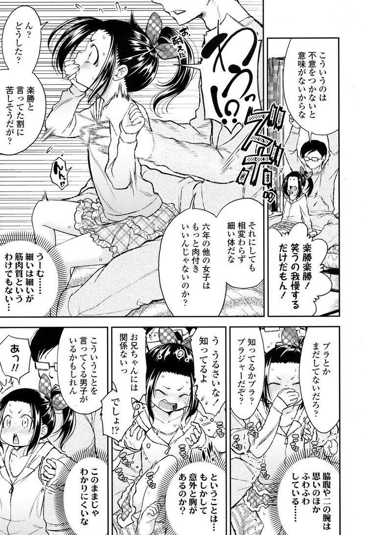 我慢できないJS ヌける無料漫画喫茶005